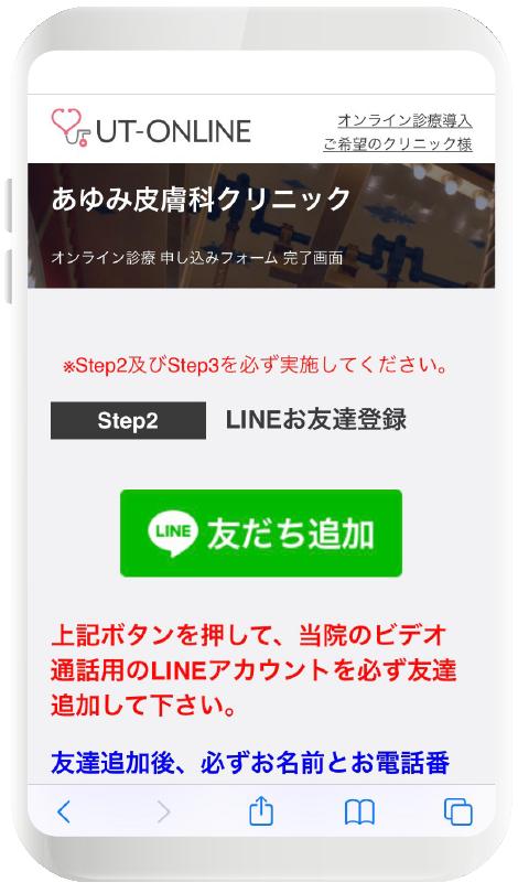 オンライン診断 LINE友だち登録